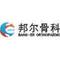 Bang Er Orthopedic