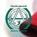 Al-Nab'a Supplies & Catering logo